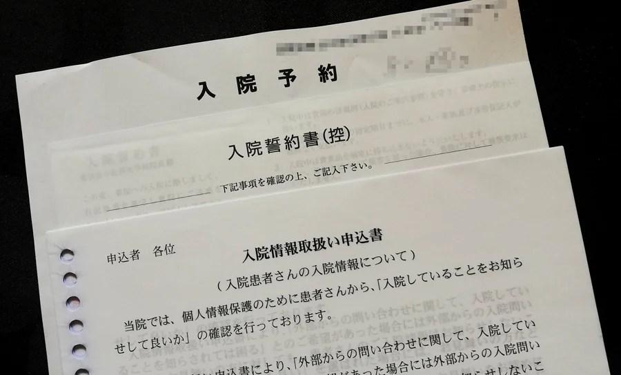 大腸ポリープ切除の入院予約と入院誓約書