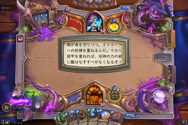 Hearthstone Screenshot 08-11-16 02.13.35