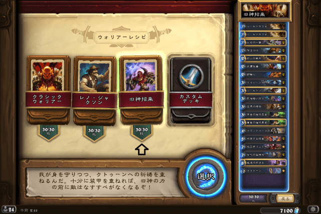Hearthstone Screenshot 08-11-16 02.41.46