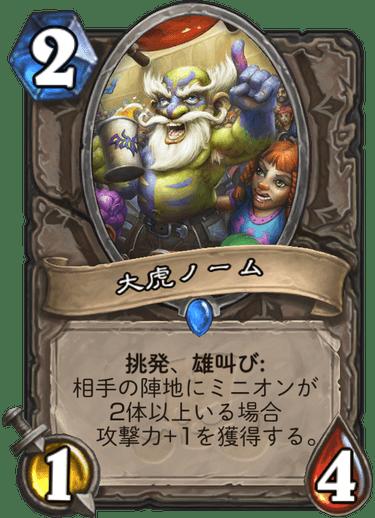 大虎ノーム