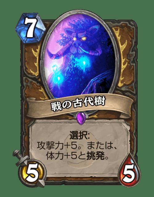 戦の古代樹