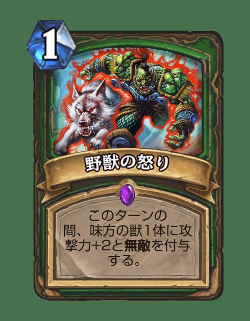 野獣の怒り