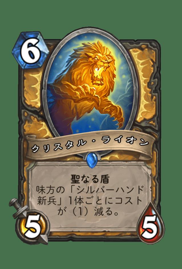 クリスタル・ライオン