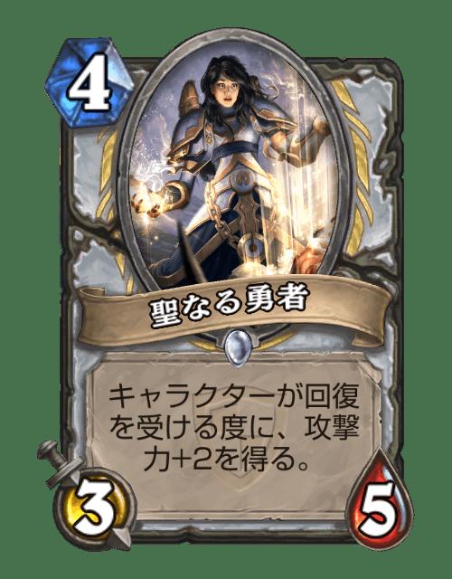 聖なる勇者