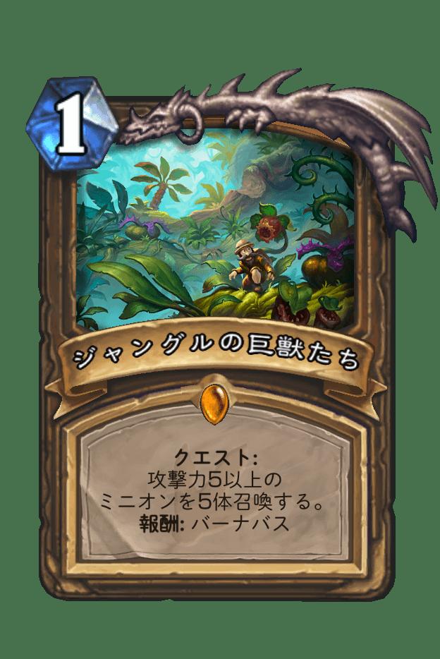 ジャングルの巨獣たち