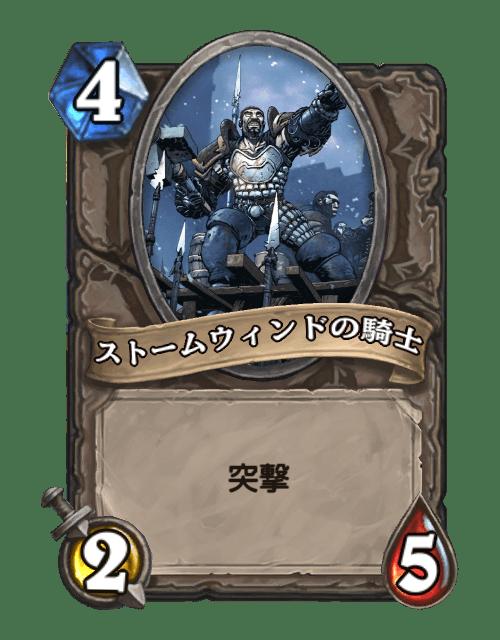 ストームウィンドの騎士