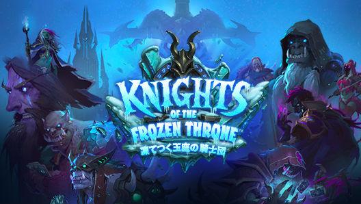 Knights of The Frozen Throne 凍てつく玉座の騎士団
