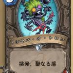 NewMajiyabaOTron