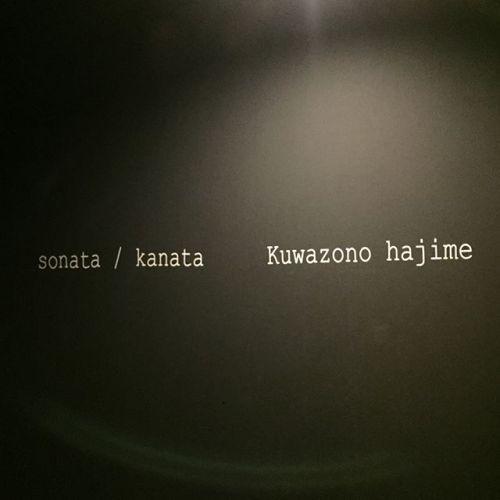 今日から始まりました。HEARTYギャラリーKuwazono hajimesonata / kanata写真は昨日の作品設置のシーンそして、今回の作品の解説。ぜひ、こちらを読んでから作品を見ていただきたい。扉を開けた時の世界をフルに感じてもらいたいので、完成の風景は載せないでおきます。作品と向き合えば不思議とkuwazono hajimeという人を知りたくなる。彼から湧き出るメッセージの虜になるのではないかと思うのです。私が、その1人です。#HEARTYギャラリー#個展#kuwazonohajime #art #油絵#パステル#映像 @kuwazono_hajime