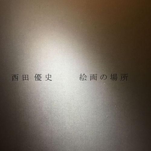 西田優史 絵画の場所 展彼にとって初の個展!!大胆であり、繊細であり、ふんわりとした彼の心の景色が見えてくる素晴らしい作品です。皆さまこの機会に是非heartyへ︎#hearty#個展#絵画#西田優史#アート#高崎美容室ハーティー