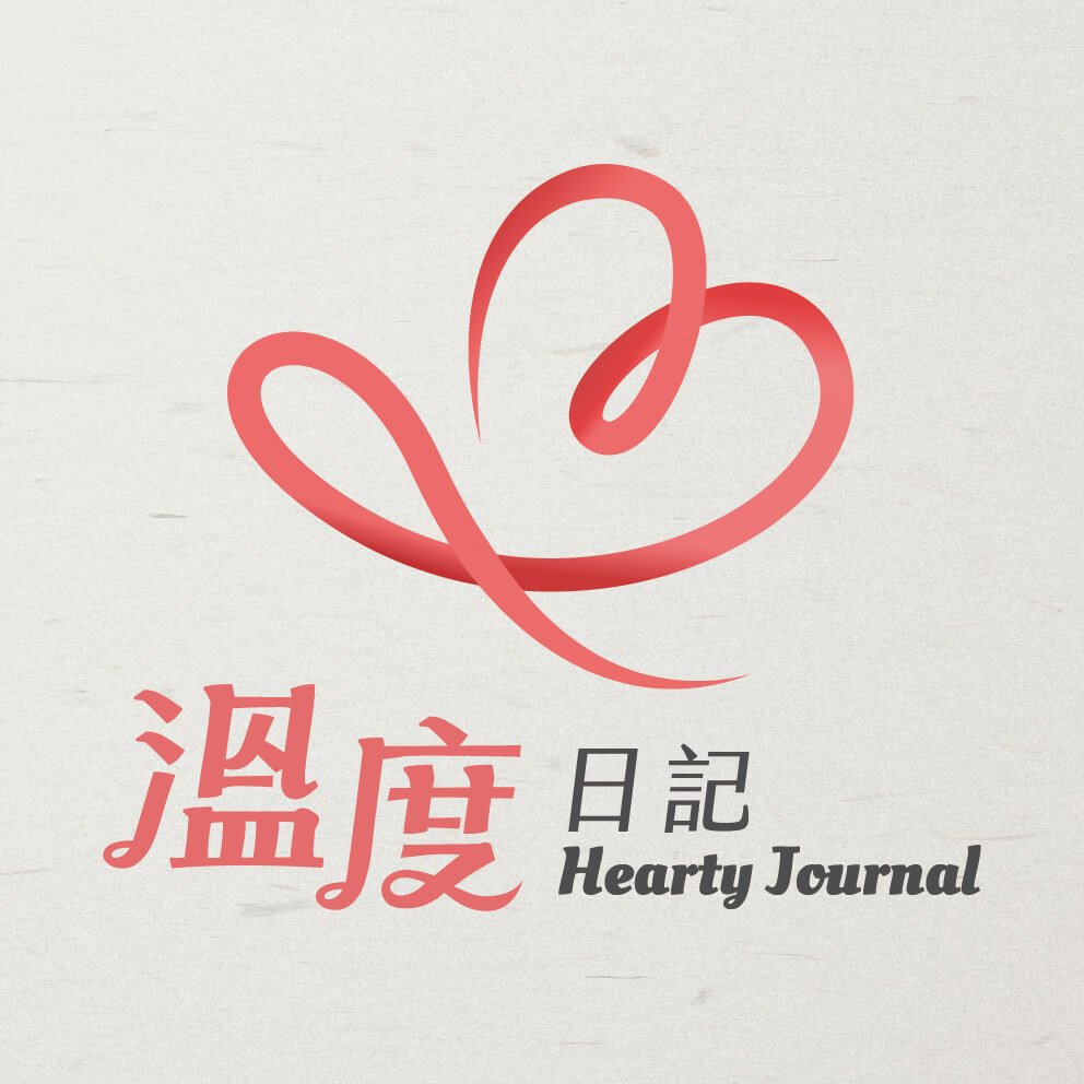 溫度日記 Hearty Journal