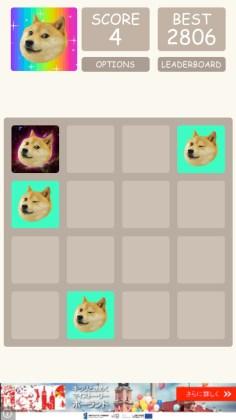 doge2048_106