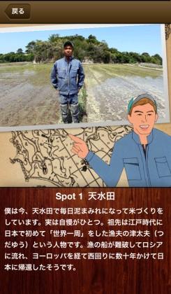 sabusawa_102