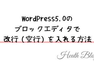 WordPress5.0のブロックエディタで改行(空行)を入れる方法