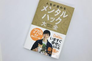 メンタルハック大全 Daigo