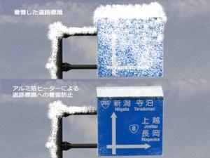 標識の着雪防止