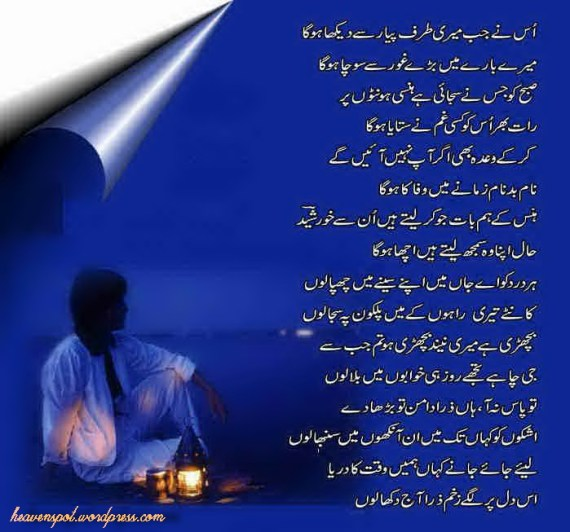 Beautiful Wallpapers With Quotes In Urdu Dard Bhari Shaeri Best Free Clips Poetry