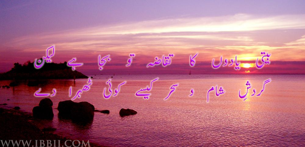 Sad Quotes Wallpapers In Urdu Gardish E Sham O Sahar Best Free Clips Poetry