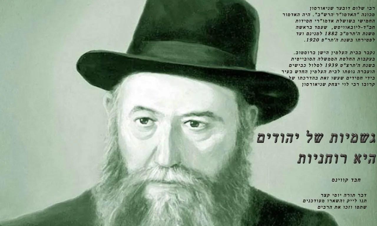 גשמיות של יהודים