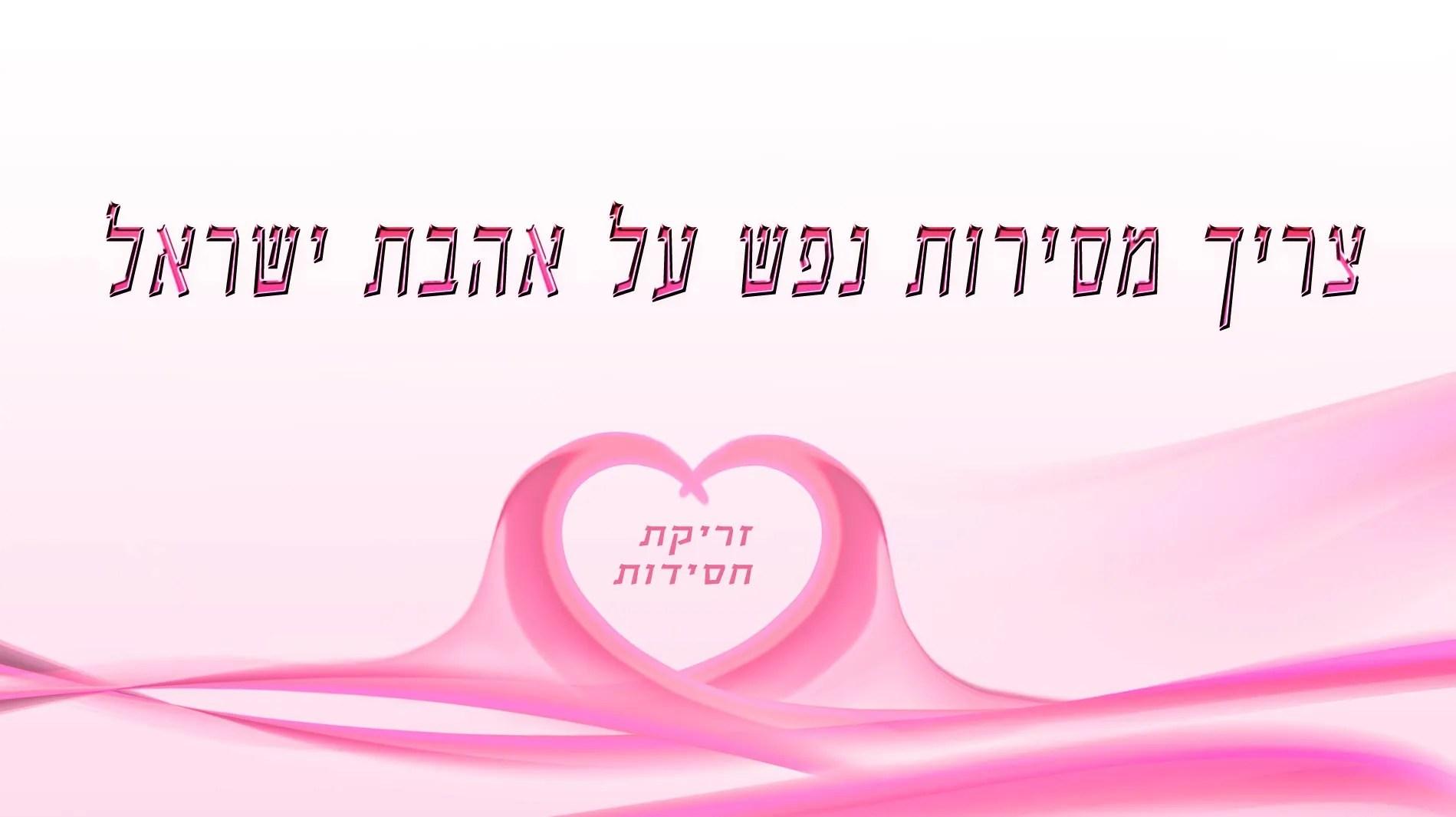 צריך מסירות נפש על אהבת ישראל