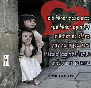היום יום ג אדר - אהבת ישראל
