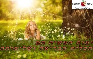 ימות המשיח הם תכלית הבריאה ושלימותה