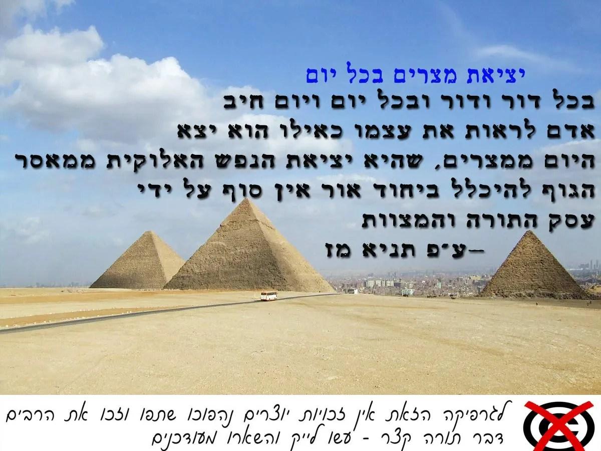 """ה""""יציאה"""" אמש היא ה""""מצרים"""" של היום"""