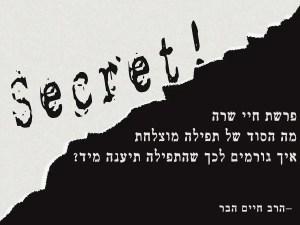 פרשת חיי שרה - מה הסוד של תפילה מוצלחת