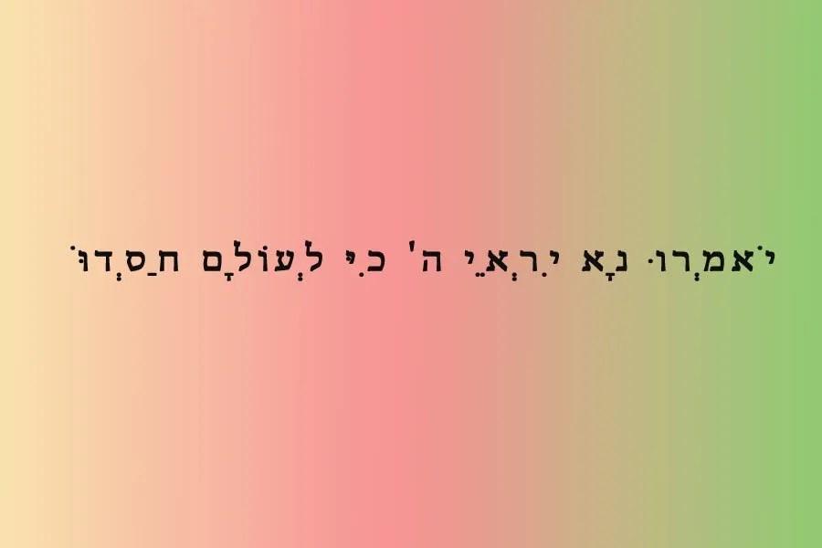יֹאמְרוּ נָא יִרְאֵי ה' כִּי לְעוֹלָם חַסְדּוֹ - ביאור לחנוכה על ההלל