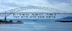 גשר יוסף הצדיק