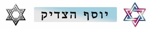 יוסף הצדיק
