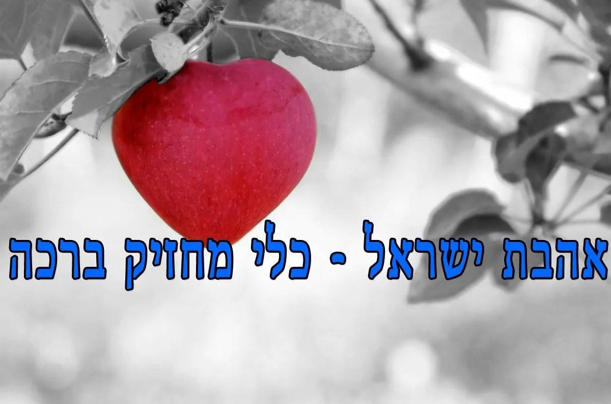 אהבת ישראל - כלי מחזיק ברכה