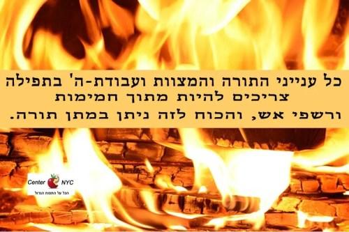 תורה מתןך אש