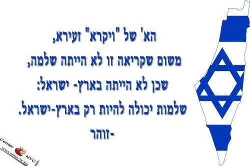 שלמות יכולה להיות רק בארץ-ישראל.