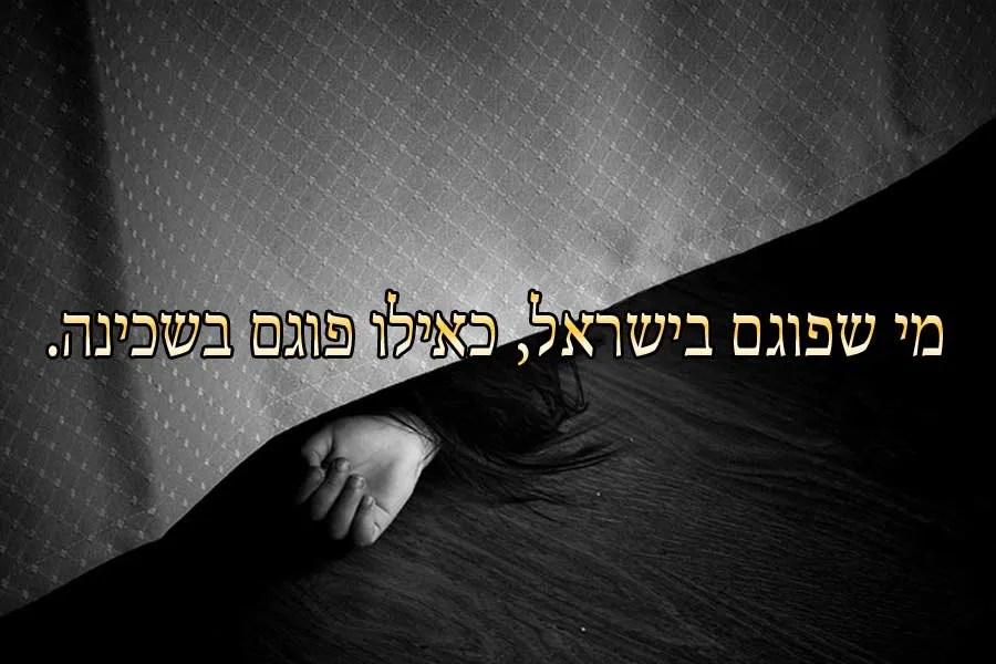 מי שפוגם בישראל, כאילו פוגם בשכינה