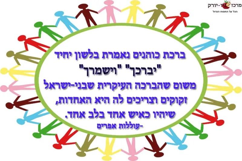 ברכת כהנים ואהבת ישראל