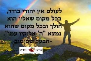 אין יהודי בודד
