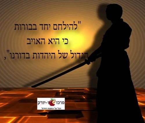 להילחם יחד בבורות כי היא האויב הגדול של היהדות בדורנו