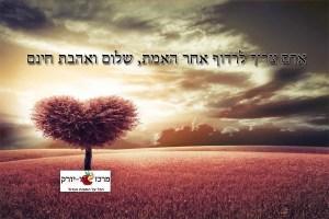 אדם צריך לרדוף אחר האמת, שלום ואהבת חינם