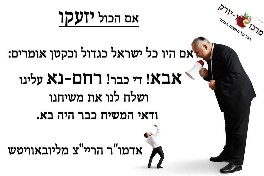 מעיין בא כחו של משיח לגאול את ישראל?