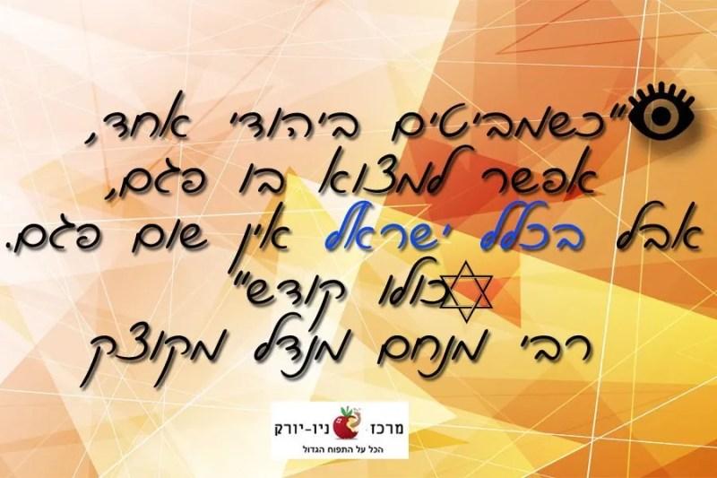 בישראל אין פגם
