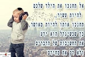 חינוך ילדים מאושרים