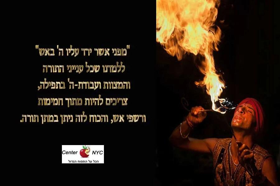 תורה ומצוות אש