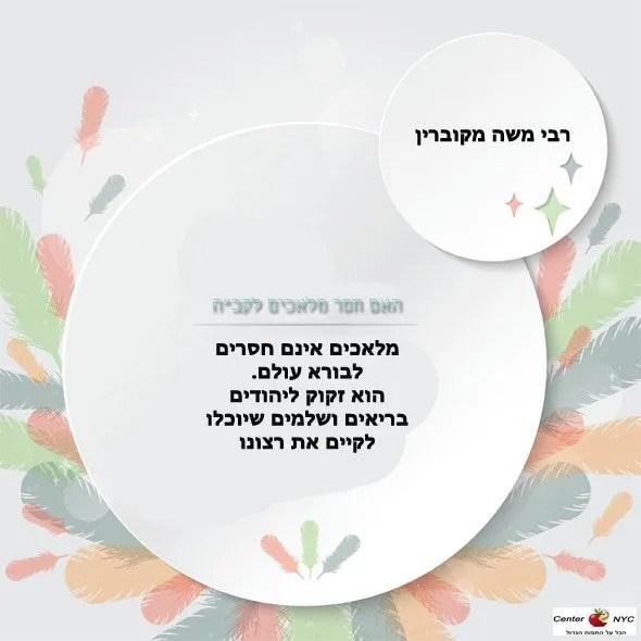 """""""מלאכים אינם חסרים לבורא עולם. הוא זקוק ליהודים בריאים ושלמים שיוכלו לקיים את רצונו"""" (רבי משה מקוברין)."""
