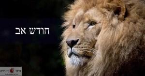 חודש אב אריה