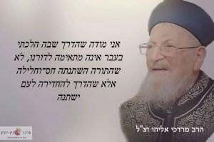 """מהפתגמים של הרב מרדכי אליהו זצ""""ל - לגבי הפצת היהדות"""