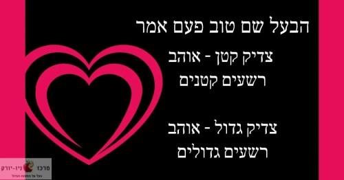 הבעל שם טוב אמר פעם על צדיקים ואהבת ישראל