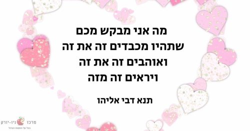 התנא דבי אליהו על אהבה וכבוד