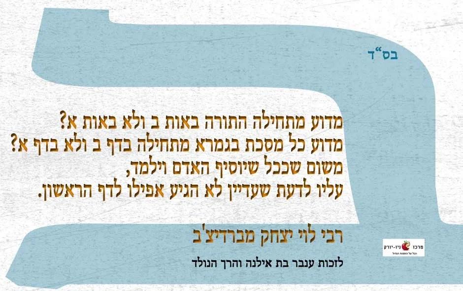 רבי לוי יצחק מברדיצ'ב - להתחיל ללמוד