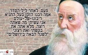 האדמור הזקן על ליל הסדר - שנה הבאה בירושלים